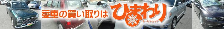 中古車買うなら加古川のオートショップひまわりへ