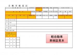 車検証(軽自動車)